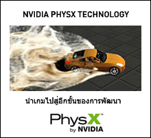 Physx Technology Overview