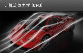 计算流体力学 (CFD)