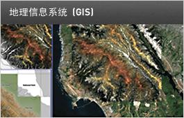 地理信息系统 (GIS)